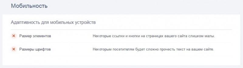 аудит сайта мобильная версия сайта